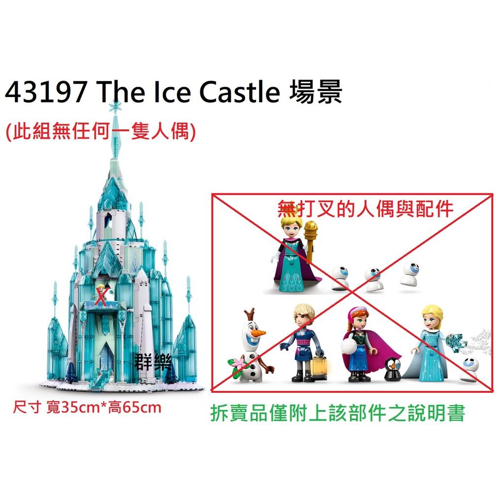 【群樂】LEGO 43197 拆賣 The Ice Castle 場景 現貨不用等