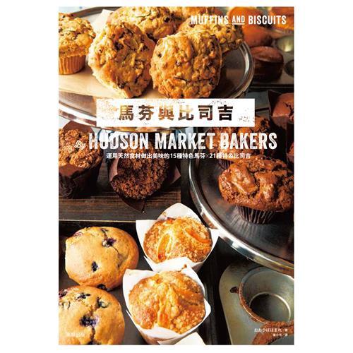 馬芬與比司吉:運用天然食材做出美味的15種特色馬芬X21種特色比司吉[9折]11100852396