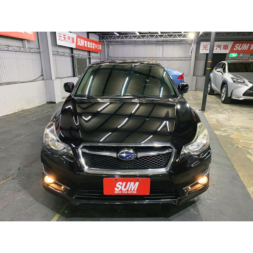 正2015年 Subaru Impreza 1.6 i-S 旗艦型超貸 找錢 實車實價 全額貸 一手車 女用車 非自售