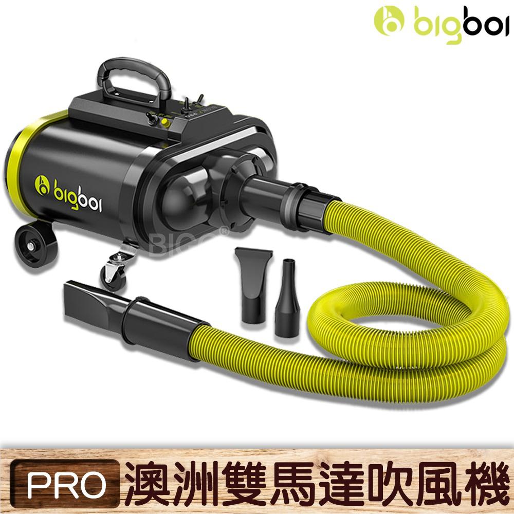【bigboi】PRO 雙馬達吹風機 吹水機 吹毛機 吹乾機 烘乾 烘毛 寵物店 汽機車 洗車 2020年最新款/