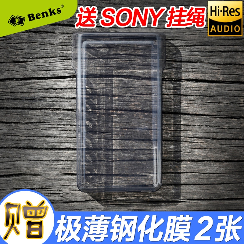 BENKS SONY索尼NW-WM1A硅膠套 水晶殼WM1Z水晶軟殼 保護套 保護殼