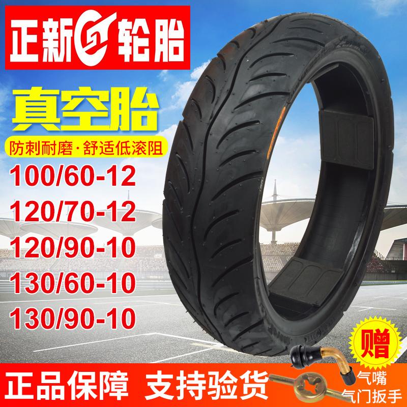 2021正新輪胎100/120/130/60/70/90-10/12/13電摩電動車摩托車真空胎