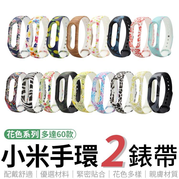 小米2迷彩手環腕帶 小米手環2 小米手環 小米二代迷彩手環腕帶 小米二代塑膠手環腕帶 錶帶 替換腕帶手環 小米2花色花邊
