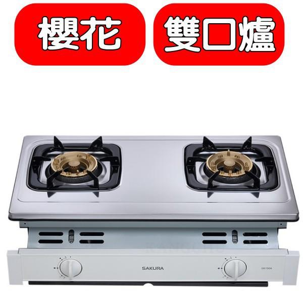 櫻花【G-6150ASN】雙口嵌入爐(與G-6150AS同款)瓦斯爐天然氣 優質家電 分12期0利率