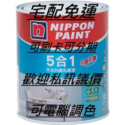 👑英雄油漆⚡️ 立邦 5合1電腦調色平光乳膠漆 5加侖塑膠桶 18公升鐵桶 宅配免運 可刷卡可分期
