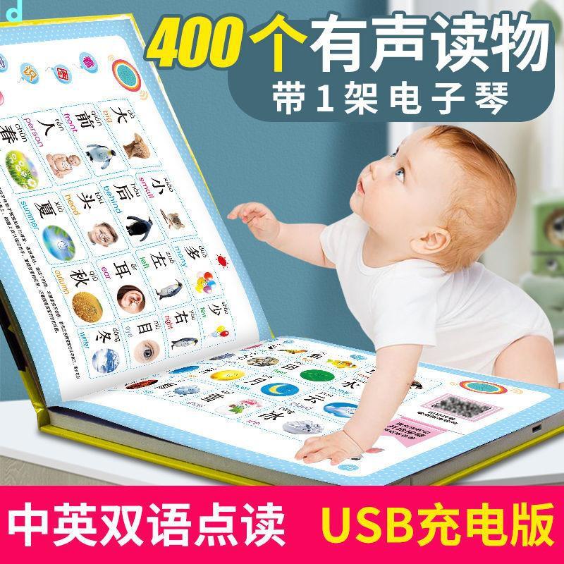哆啦A夢-✿台灣出貨✿會說話的有聲書有聲讀物幼兒早教兩2歲寶寶三歲兒童書籍點讀認知