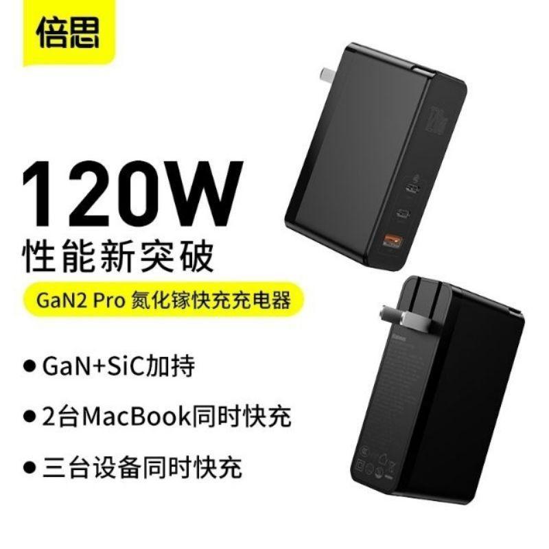 《米粉家族》倍思 GaN2 Pro氮化鎵USB迷妳快充充電器120W/65W Type-C三接口快充充電頭