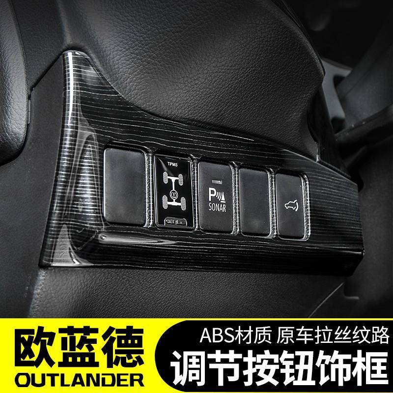 k22020款三菱歐藍德outlander大燈調節按鈕框裝飾框面板貼左中控按鈕內飾改裝有貨