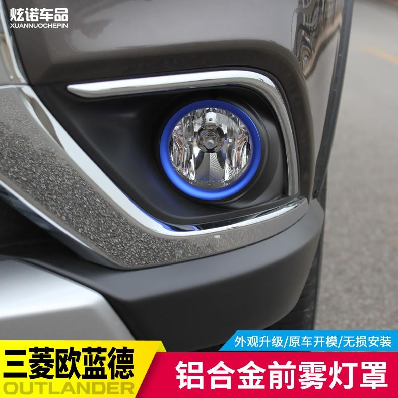 Mitsubishi~適用于16-20款新Outlander 霧燈罩改裝前霧燈裝飾圈Outlander 前霧燈改裝