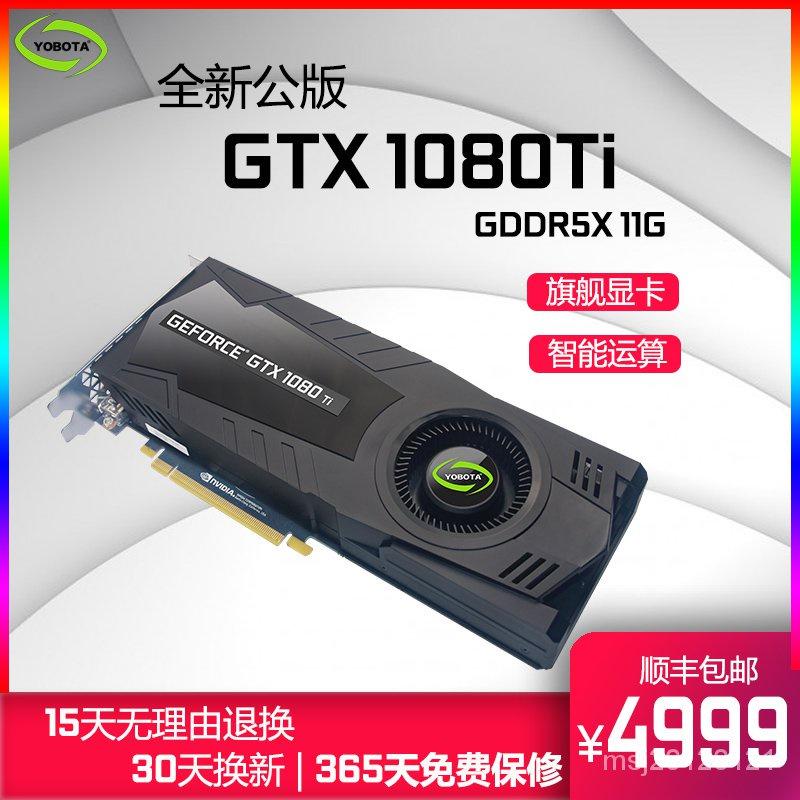 GTX全新 10703060 2080公版顯卡1080顯卡台式電腦 TI高端TI遊戲