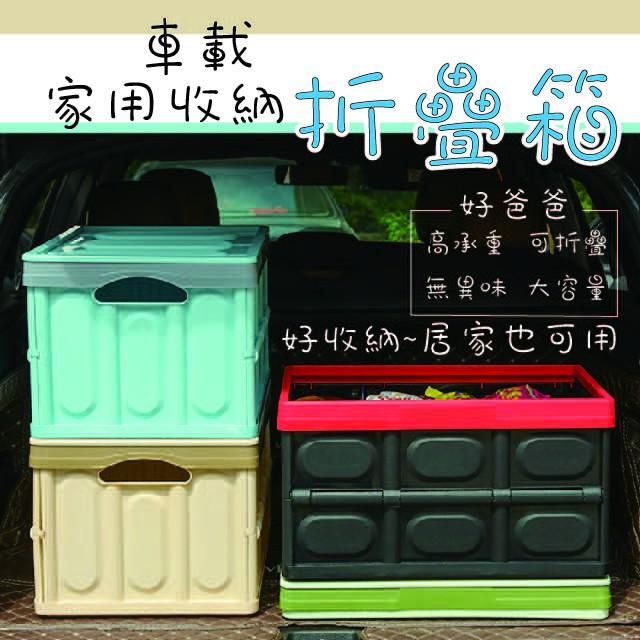折疊收納箱 收納 大容量收納箱 露營 釣魚 車用整理箱 汽車後備箱 收納盒 收納箱 組合套餐 硬式摺疊整理箱 後車廂收納