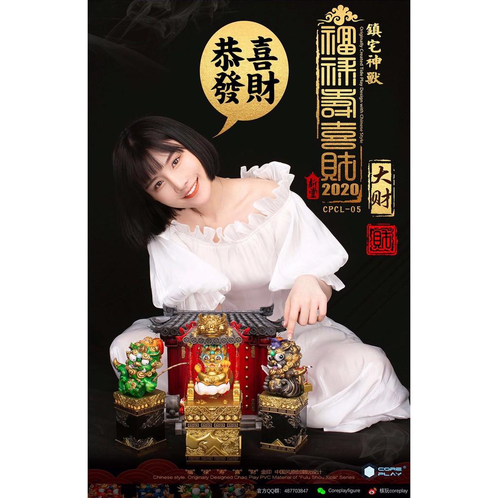 預購A494【🐥小雞公仔】核玩coreplay X 斬堂  《福祿壽喜財》—大財