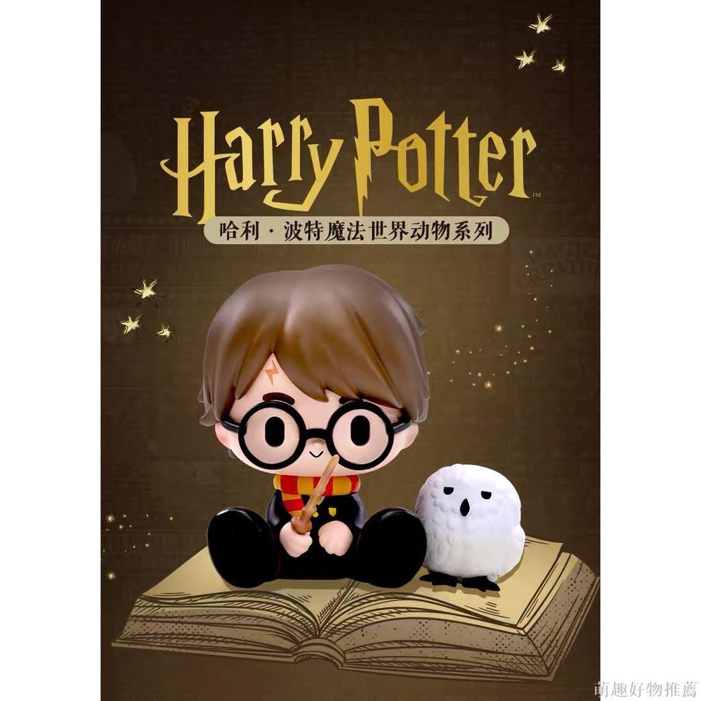 【正版】哈利波特魔法世界動物系列盲盒 盒抽 娃娃公仔 pop mart 泡泡瑪特#666