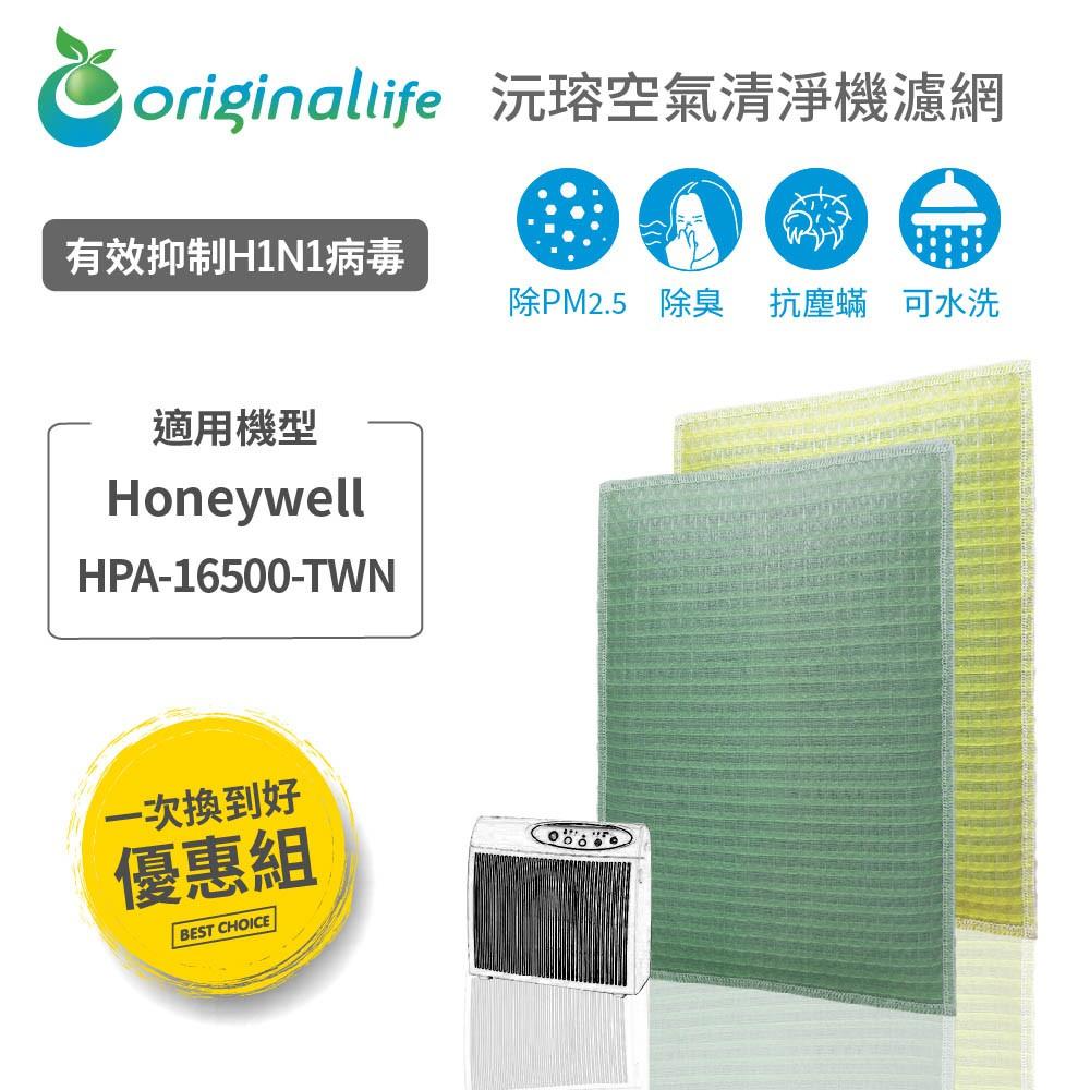 【Original Life】適用Honeywell:HAP-16500-TWN空氣清淨機濾網【超值兩件組】 長效可水洗