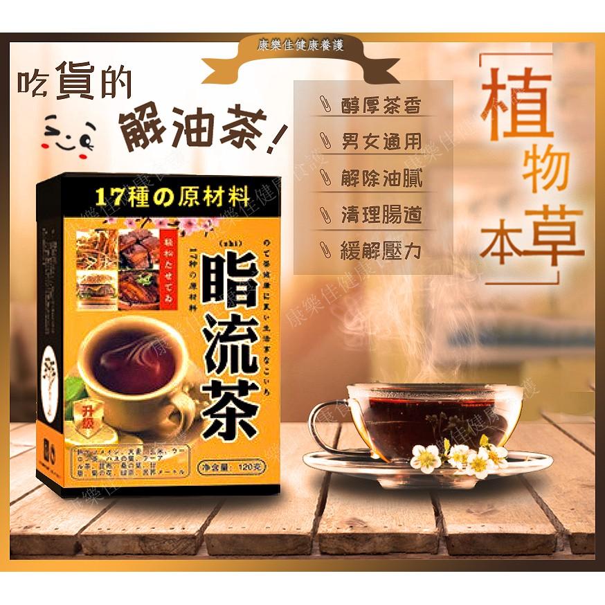 脂流茶 紅豆薏米茶 冬瓜荷葉花茶 玄米茶 決明子 袋泡茶 荷葉茶 刮油茶 大麥茶 草本茶 茶包 養生 肉肉拜拜