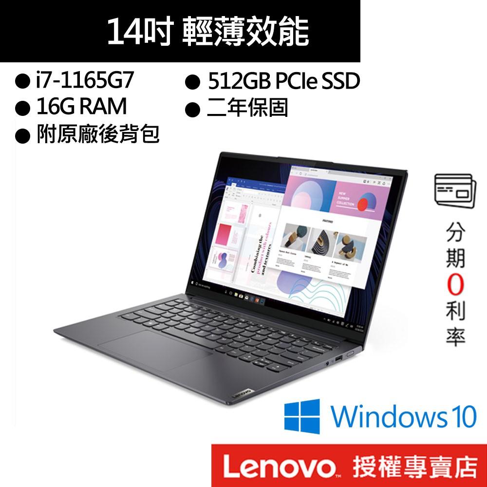 Lenovo 聯想 Slim 7i Pro 82FX001JTW i7/16G/512G/14吋 商務筆電[聊聊再優惠]