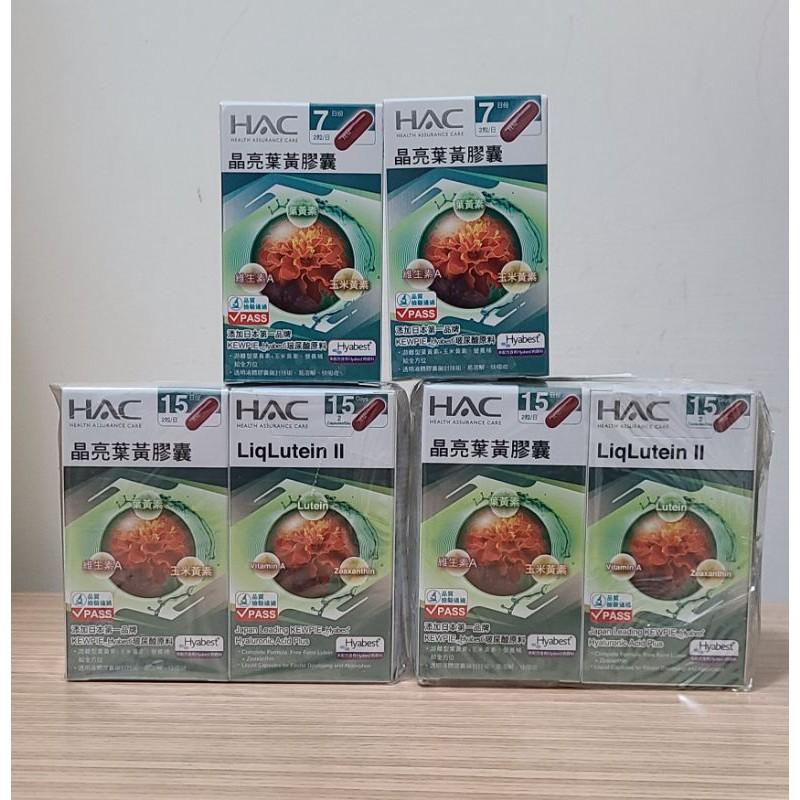 永信 HAC 晶亮葉黃膠囊 30粒 14粒 添加玻尿酸 哈克麗康 高單位葉黃素軟膠囊升級版 金盞花萃取物 30粒/瓶