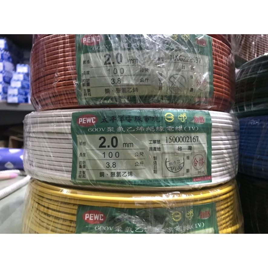 『燈后』附發票 太平洋電線 單芯 1.6 2.0 快速出貨 可散買 下單金額為每米單價