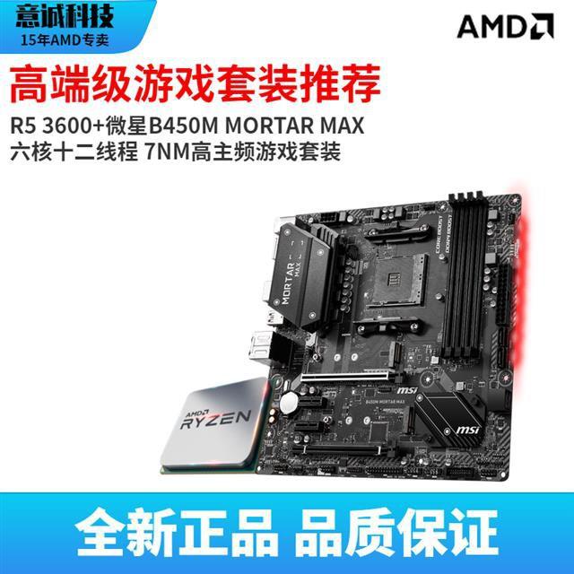 現貨#AMD銳龍R5 3500X 3600 2600散片R72700 3700X微星B450主板CPU套裝
