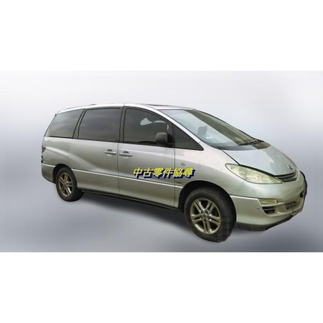 (中古零件協尋) TOYOTA 豐田 PREVIA 零件車 ( 培利亞 )