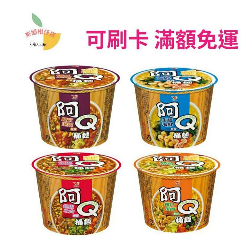 阿Q桶麵 生猛海鮮風味桶 雞汁排骨風味桶 韓式泡菜風味桶 紅椒牛肉風味桶 12入/箱