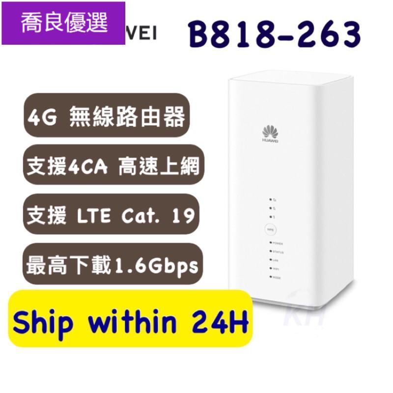 【現貨,熱銷】B818 HUAWEI B818-263 4CA 4G路由器 無線路由器 分享器 台灣