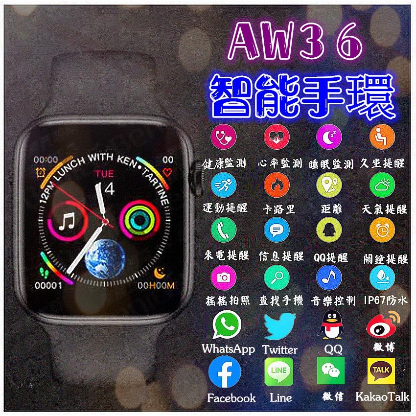 藍芽手錶 AW36 來電訊息 藍牙通話 智慧型手錶 繁體中文 藍牙手環 可 LINE FB 運動手環 非 小米手環 蘋果