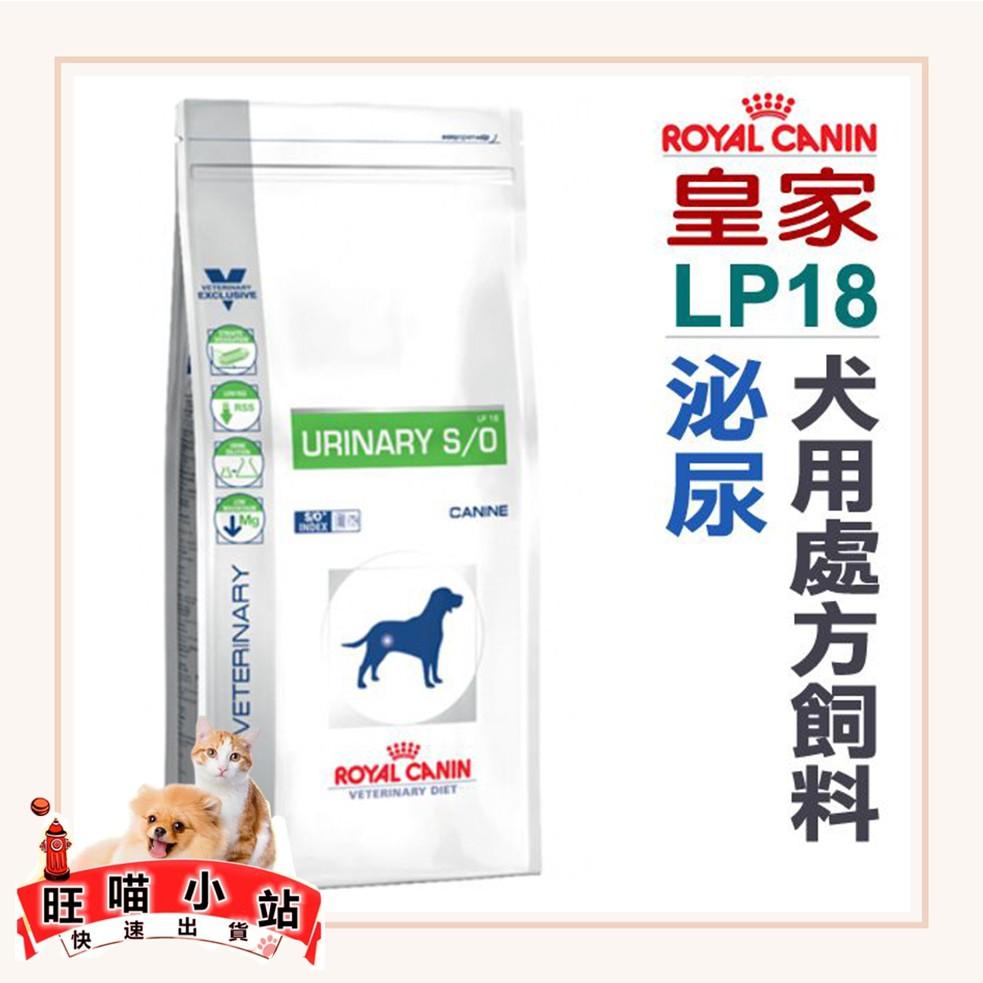 旺喵小站~法國皇家犬用處方飼料.LP18泌尿 7.5kg