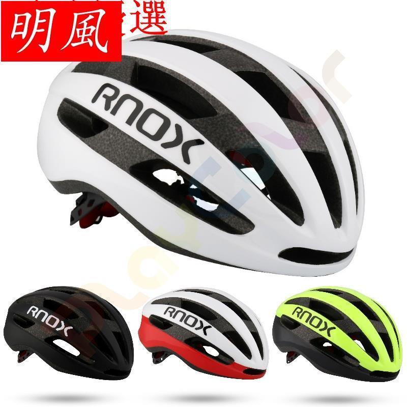 現貨RNOX【KP-1】多孔式 一體成型 公路車 安全帽 頭盔 路車安全帽 單車安全帽