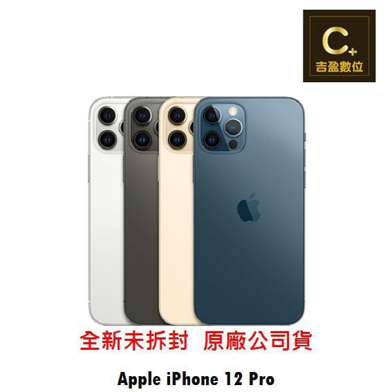 APPLE iPhone 12 Pro 256G 6.1吋 空機 【吉盈數位商城】【現貨】
