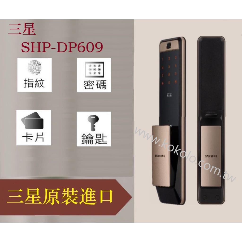 三星最新推拉式電子鎖SHP-DP609 含安裝