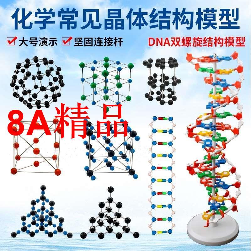 優選 下殺 DNA雙螺旋結構模型 碳-60結構模型二氧化碳/硅結構模型氯化鈉晶體