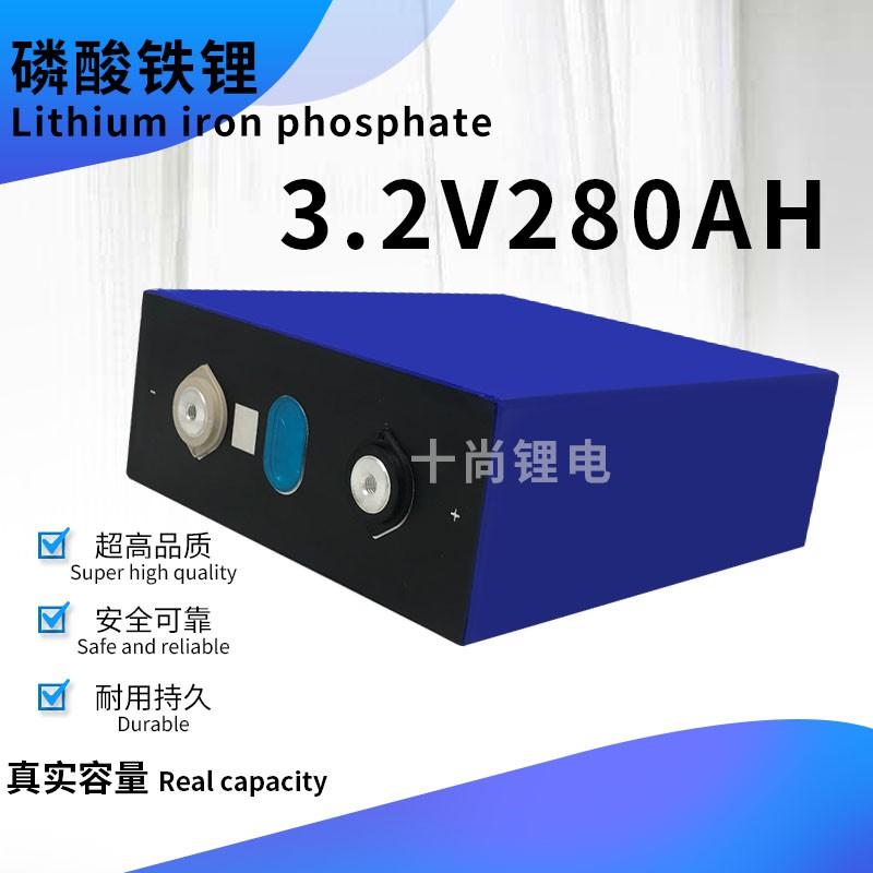 免運 戶外電池 磷酸鐵鋰電池 全新單體3.2V280Ah磷酸鐵鋰 逆變器房車動力電芯儲能電池72V