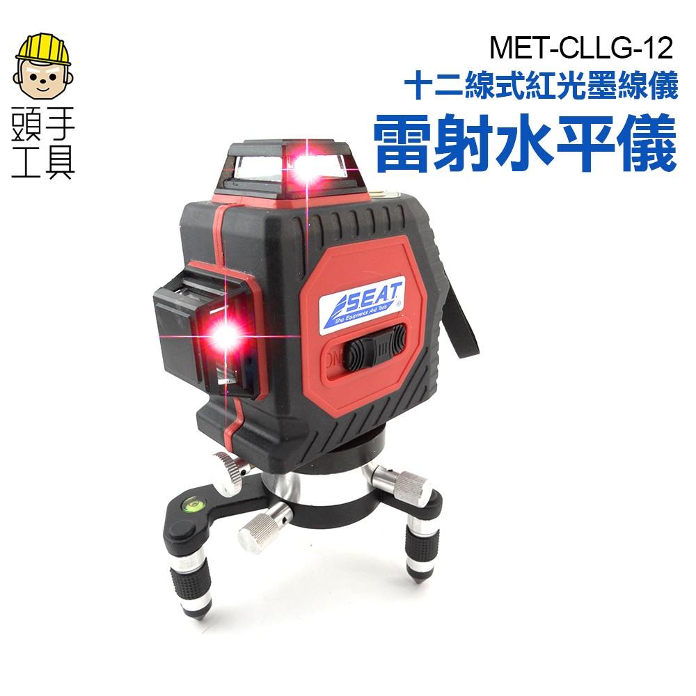 12線雷射水平儀 雷射測量儀 紅外線打線水平尺裝潢必備 油漆工程 自動校正 加強紅光 頭手工具 MET-CLLRS-12