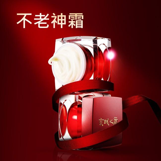 京城之霜60植萃十全頂級精華霜EX28g不老神霜