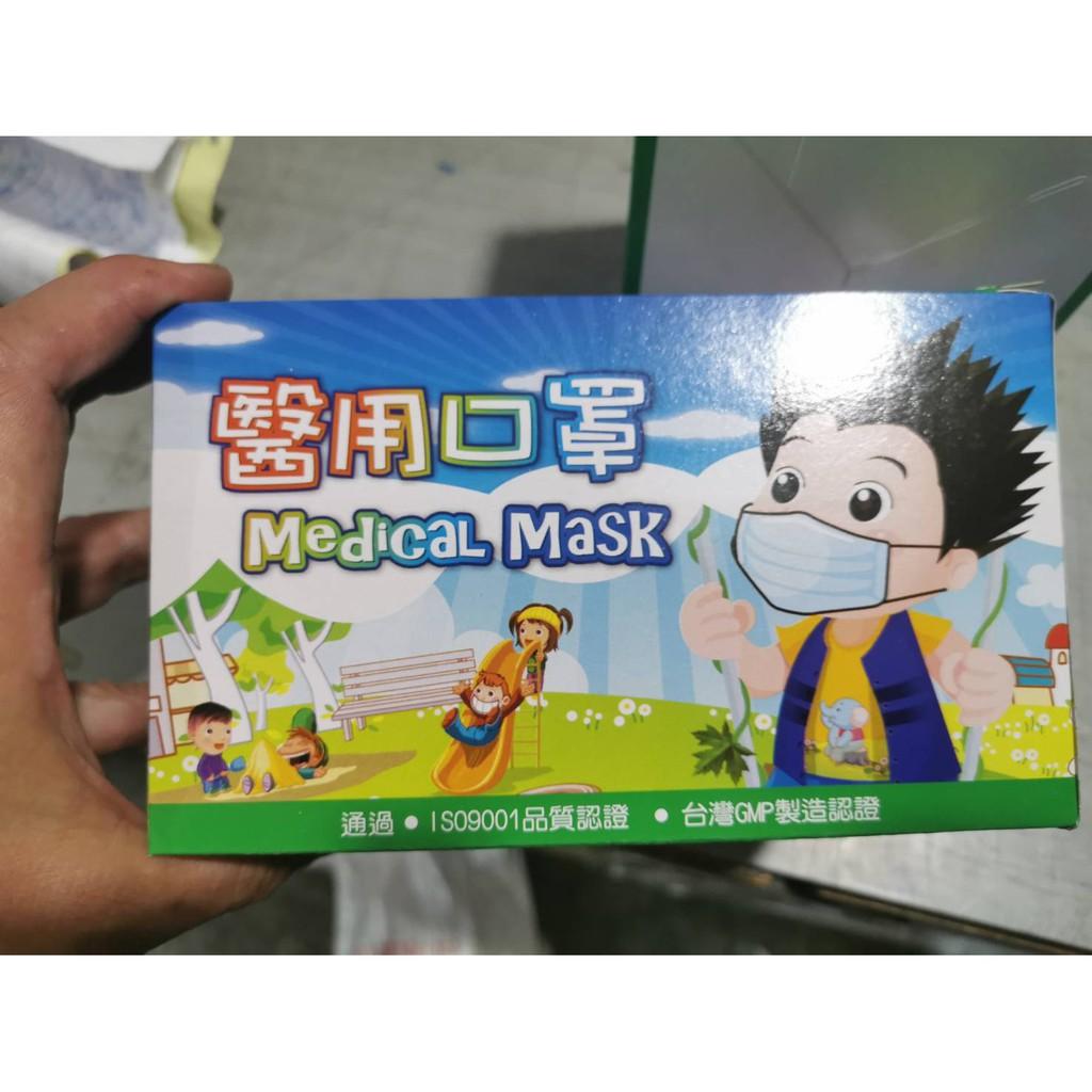 現貨   每盒169元永猷 兒童 平面  醫療口罩 台灣國家團隊 三層用 不織布防塵口罩