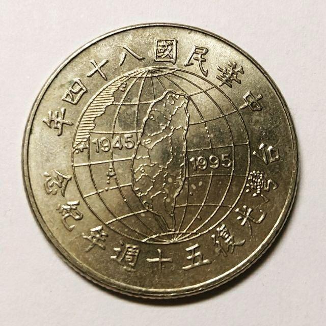 台灣錢幣---民國84年10元硬幣 - 台灣光復50週年紀念幣(3个一組)