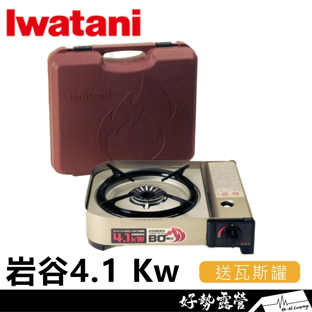 岩谷 4.1kw 防風磁吸瓦斯爐 贈瓦斯罐3入 日本製 iwatani 原廠公司貨 卡式爐 瓦斯爐 【好勢露營】