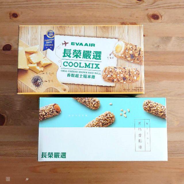 《COCO SHOP》[現貨] 長榮航空Eva Air 香鬆起司糙米捲/黑巧香鬆捲
