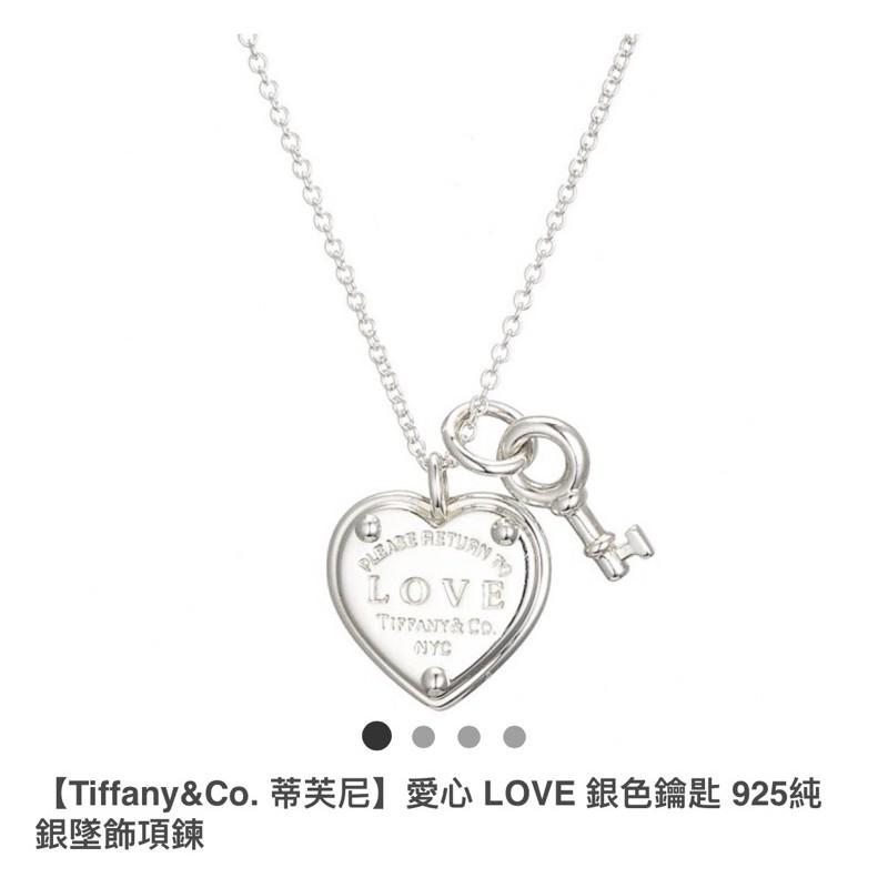 《正品》Tiffany&Co. 蒂芙尼 愛心 LOVE 銀色鑰匙 925純銀墜飾項鍊
