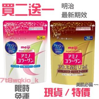 買2送1 🇯🇵明治膠原蛋白粉28朝日膠原蛋白粉金色加強版 50日/ 金色加強版30日