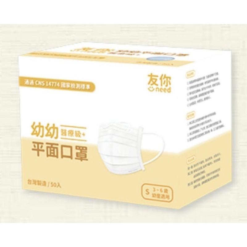 康匠友你 幼幼兒童口罩 醫療幼幼平面口罩 台灣康匠公司製造