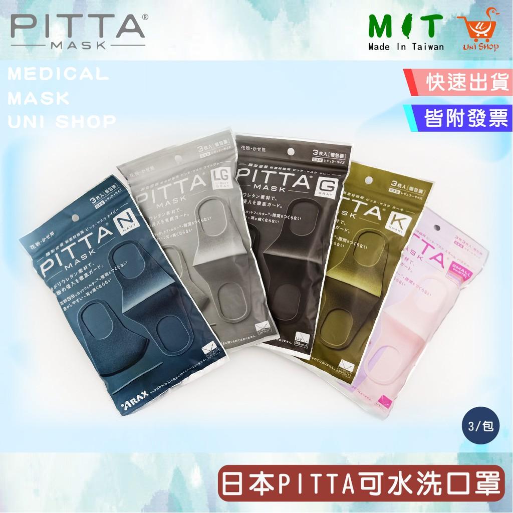 【現貨】日本Pitta Mask 口罩 可重複水洗 粉色/黑灰色/灰色/軍綠/海軍藍 3入/包 非醫療 正日貨 快速出貨