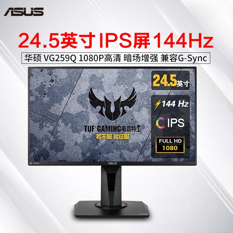 新品免運 ASUS/華碩VG259Q 24.5吋 144hz顯示器電競遊戲熒幕 IPS屏幕電腦顯示屏
