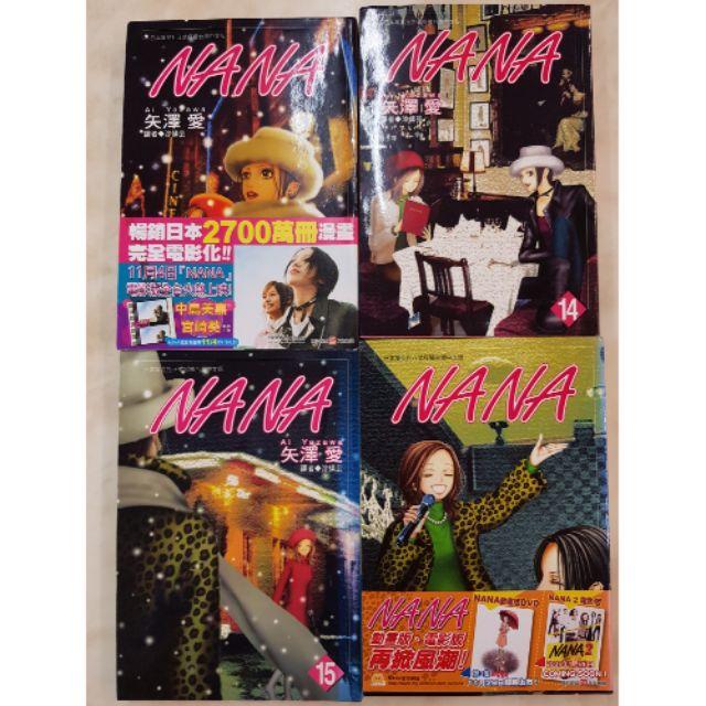 NANA漫畫散本13.16.17