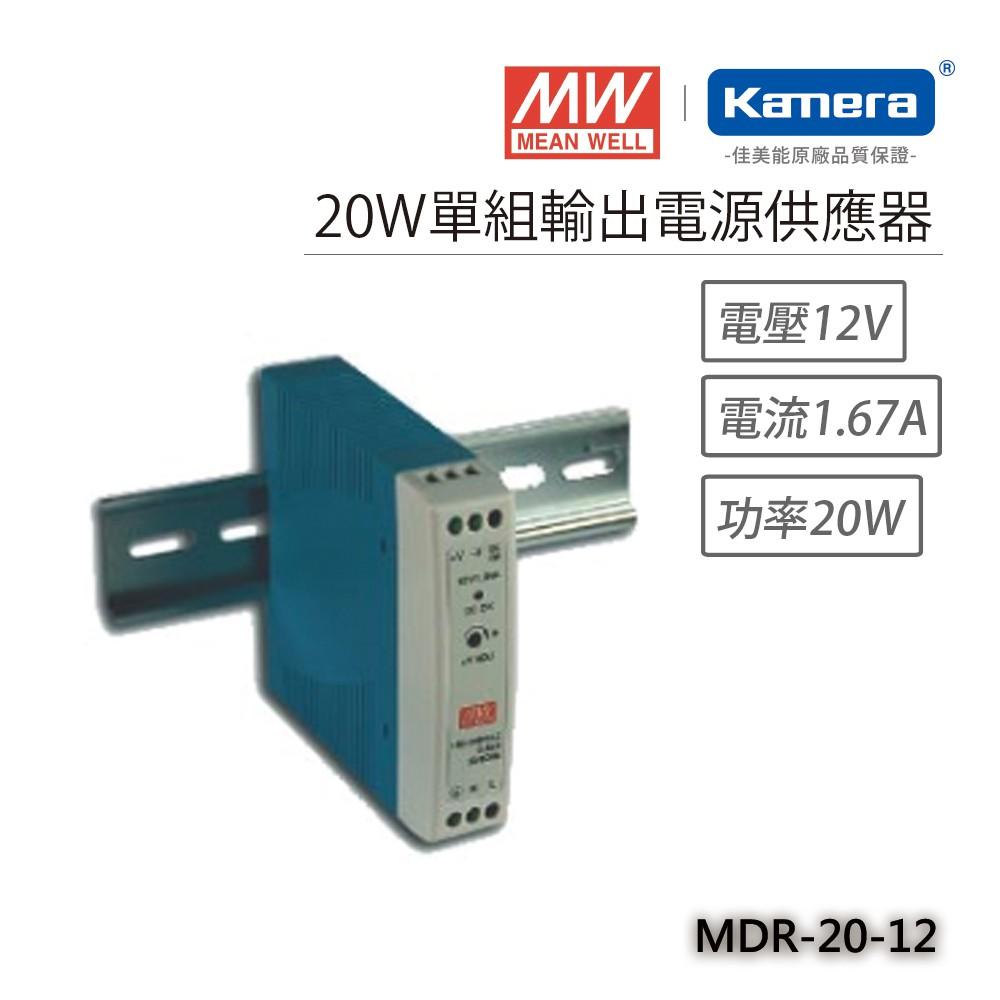 明緯 20W單組輸出電源供應器(MDR-20-12)