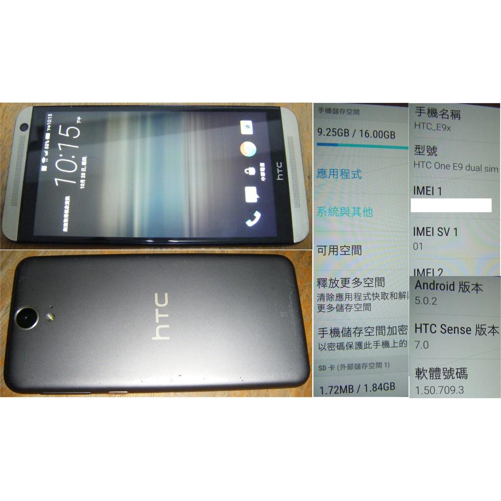 棕色HTC E9x,16G,4G上網雙卡手機