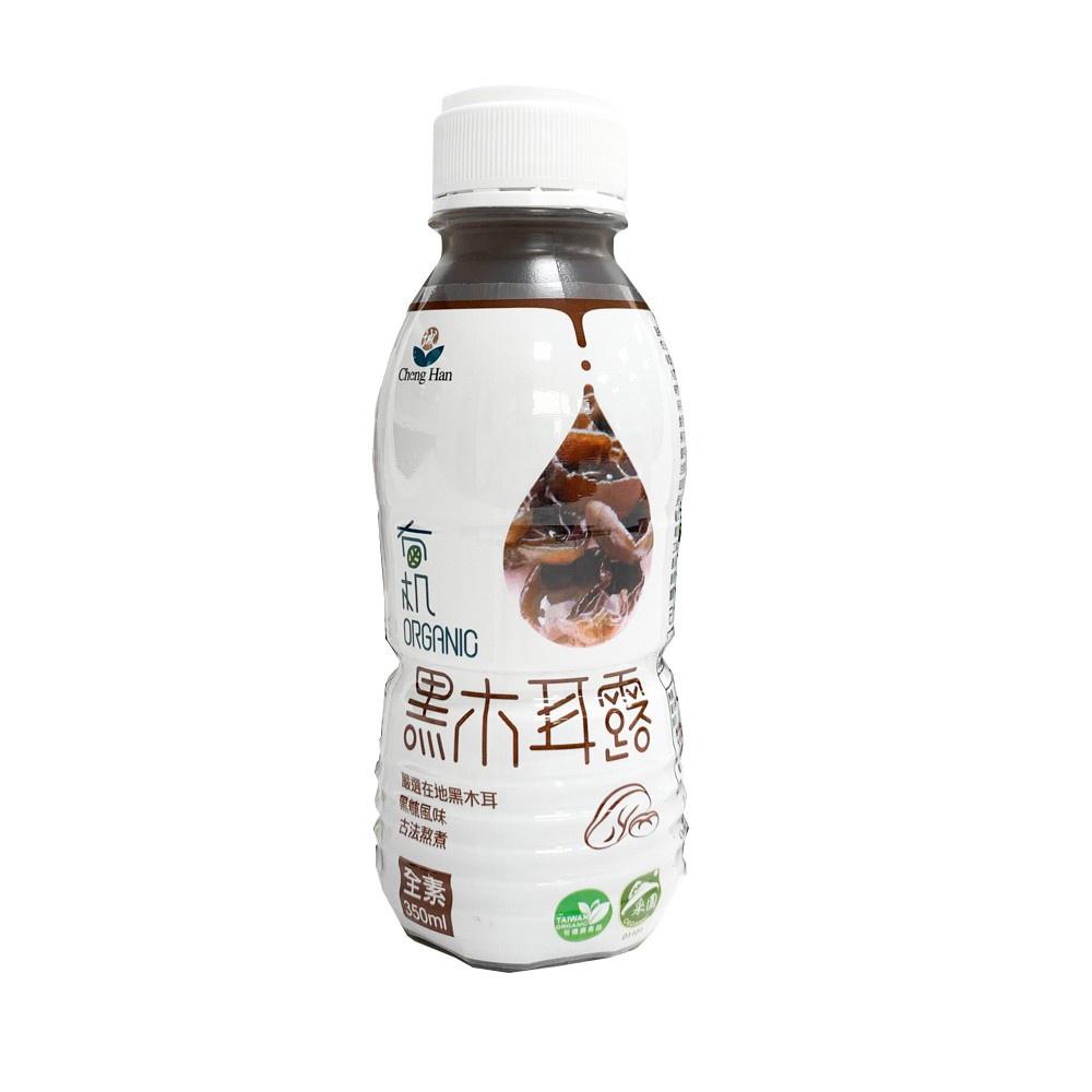誠漢 有機黑木耳露350ml/瓶 誠漢 全素可食用 有機