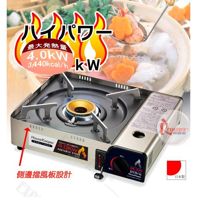 HK-42H  妙管家HouseKeeper 頂級防風卡式瓦斯爐4.0KW