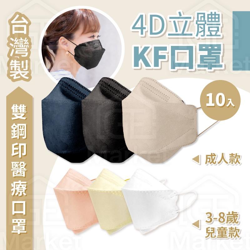 【台灣🇹🇼醫療雙鋼印】3D全包覆口罩 魚型口罩 KF醫療口罩 魚嘴口罩 兒童口罩 KF94  KF立體口罩 艾爾絲口罩